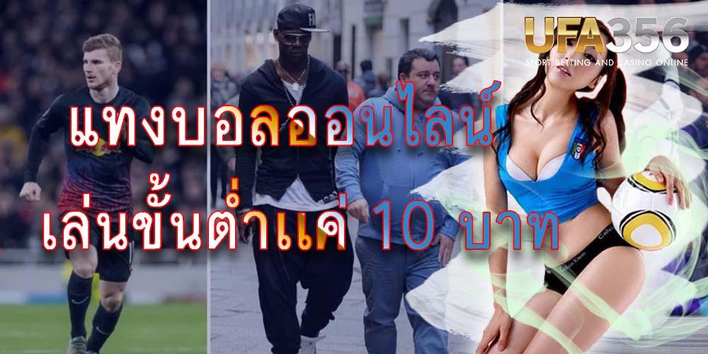 ดูบอลสด ช่องไทยรัฐทีวี