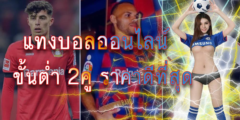 เว็บแทงบอลสเต็ปไทย